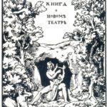 Russian artist Alexander Benois