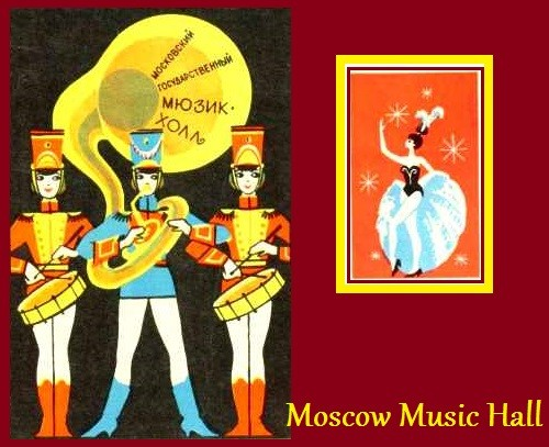 Moscow Music Hall matchbox labels (1)