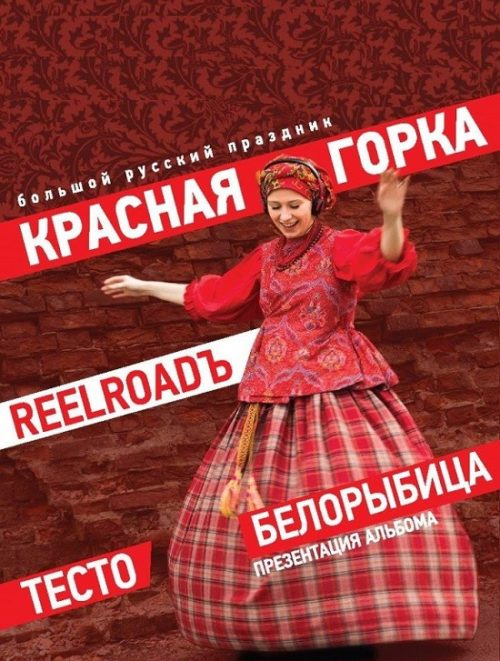 Poster – concert-festival in honor of the spring Russian holiday 'Krasnaya Gorka'
