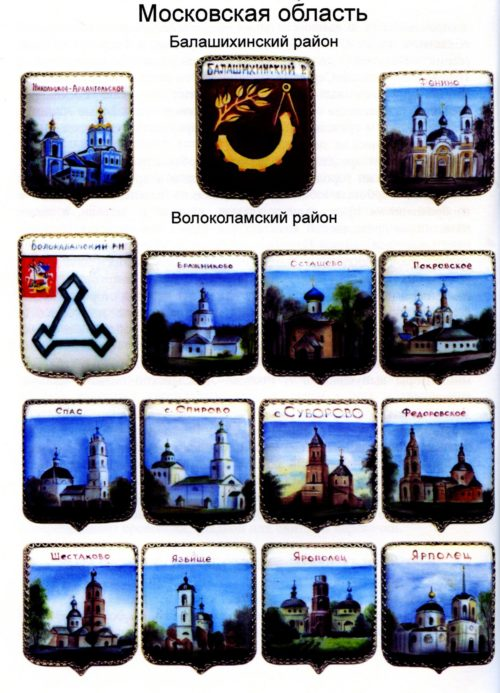 Rostov enamel
