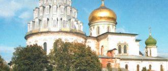 Resurrection New Jerusalem Monastery