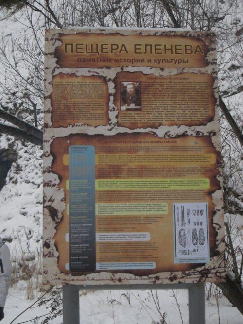 Пещера Еленева, памятник культуры и истории