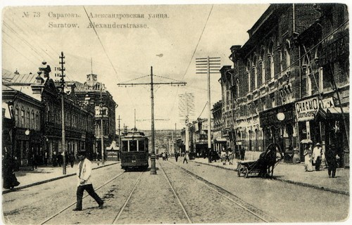 Saratov on pre-revolutionary postcards. Alexandrovskaya Street