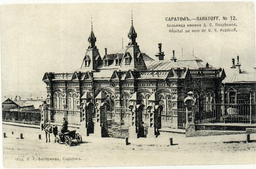 Saratov on pre-revolutionary postcards. D. S. Pozdeyeva Hospital