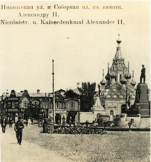 Nikolskaya Street and Cathedral Square with the monument to Alexander II