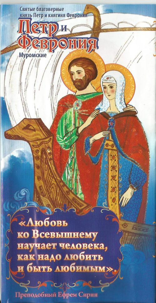 Saints Prince Peter and Princess Fevronia - an Orthodox icon on a wrapper of chocolates
