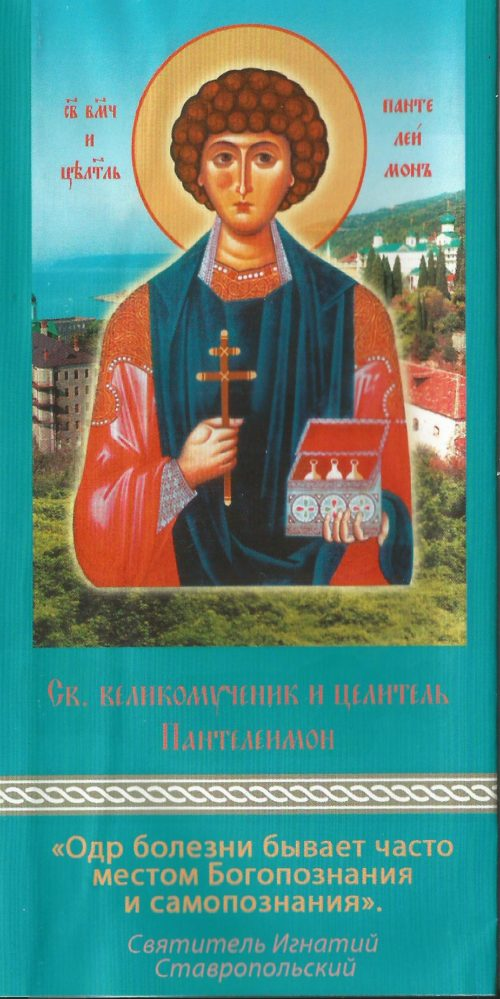 Icons on the wrappers. Holy Great Martyr Panteleimon - Orthodox icon on a wrapper of chocolates