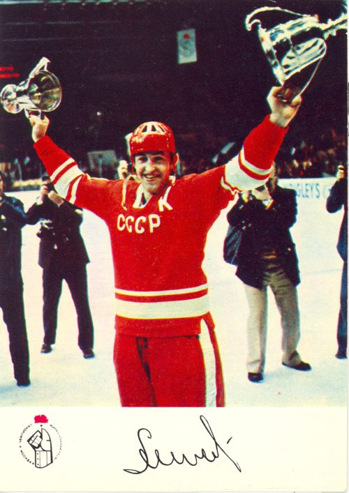USSR national hockey team. The captain of the USSR national team - BORIS MIKHAILOV with the main prizes of the World and European Championships!