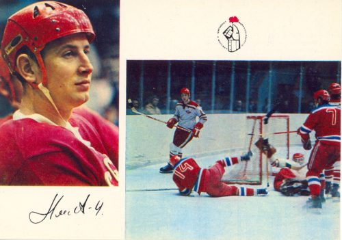 USSR national hockey team. Yuri Lyapkin. Honored Master of Sports of the USSR. 1973 European Champion World Champion 1971 and 1973