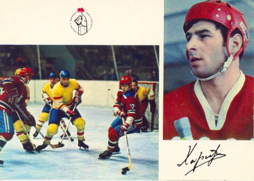 Valery Kharlamov. Honored Master of Sports of the USSR. USSR Champion 1968, 1970-1973 European Champion 1969, 1970, 1973 World Champion 1969-1971 and 1973 Champion of the XI Winter Olympic Games.