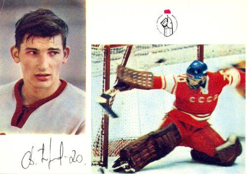 Vladislav Tretyak. Honored Master of Sports of the USSR. Champion 1970-1973, world champion 1970, 1971, 1973 Champion of the XI Winter Olympic Games.