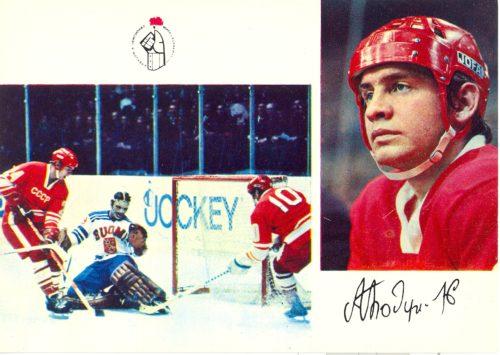 Alexander Bodunov. International Master of Sports. 1973 European and World Champion