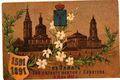 Saratov on pre-revolutionary postcards. 300 years of Saratov. Advertising postcard of P. L. Davydov's confectionery in Saratov