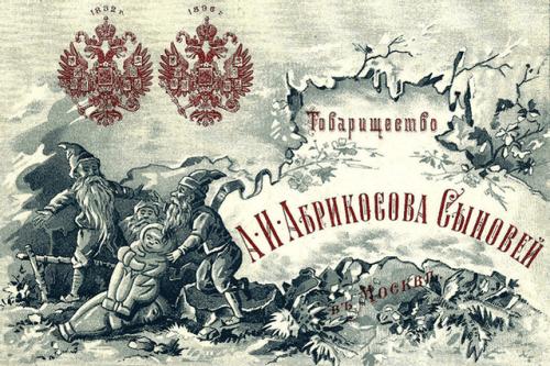 company A. I. Abrikosov & Sons