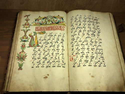 Prayer book in Old Church Slavonic