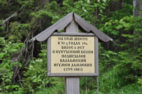 There is an inscription on the tablet: at this place in the 30s of the 19th century the Valaam abbot Damascene served in a desert cell
