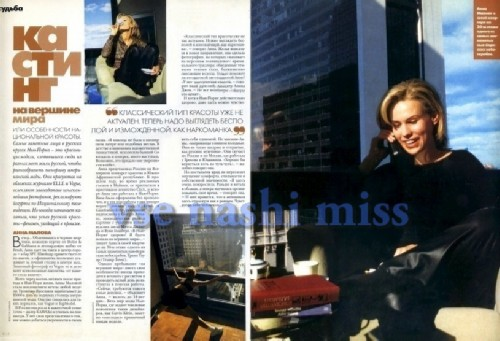 article in Elle-Russia 1997.