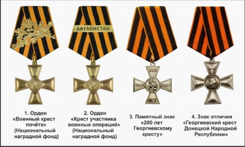 Orders and medals of modern Russia. Order of the military cross of honor; Cross of the participant of military operations; 200th anniversary of the St. George Cross; George cross of the Donetsk People's Republic