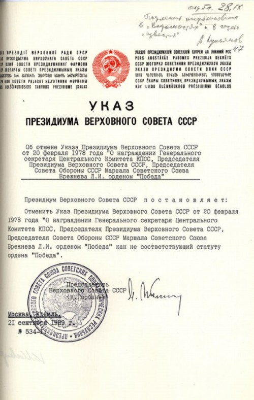 Orders and medals of modern Russia. Decree of the Presidium of the Supreme Council on awarding Leonid Brezhnev with the Order of Victory