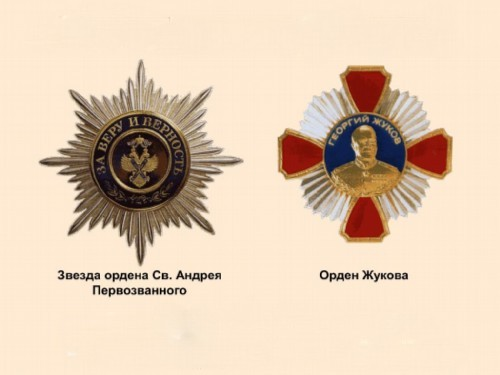 Star of the Order of Andrew the First-Called and Ordn Zhukov