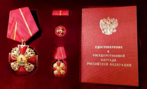 Order of Alexander Nevsky (Russian Federation)