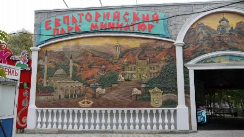 Facade of the central entrance to the Evpatoria Park of Miniatures