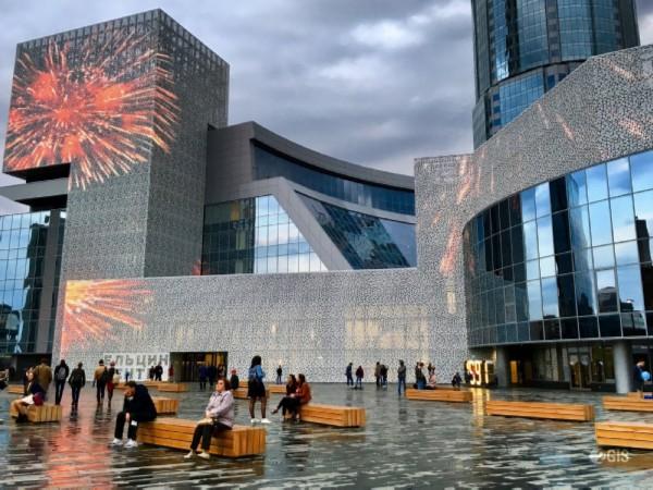 Yeltsin Center in Yekaterinburg